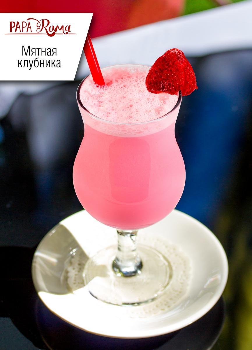 Мятная клубника /Mint Strawberry/