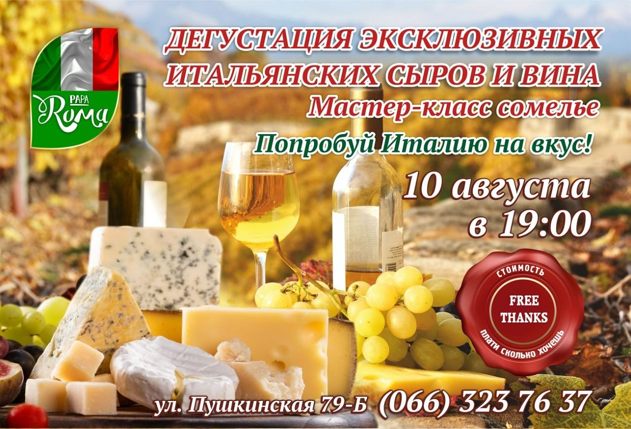 Дегустация итальянских сыров и вина под руководством профессионального сомелье