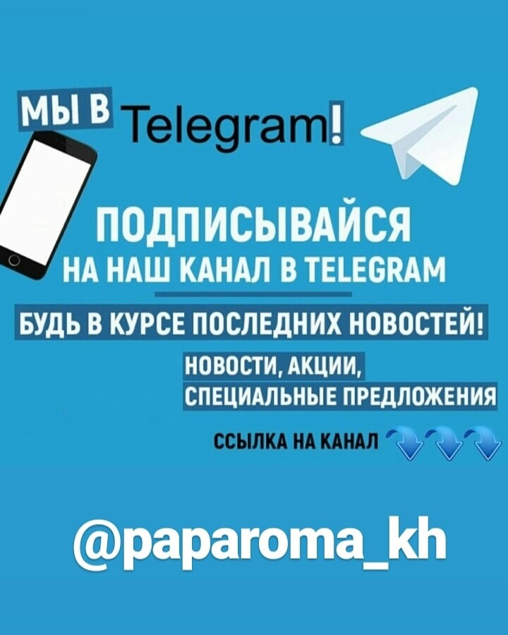 Ресторан PapaRoma теперь в Telegram - https://t.me/paparoma_kh