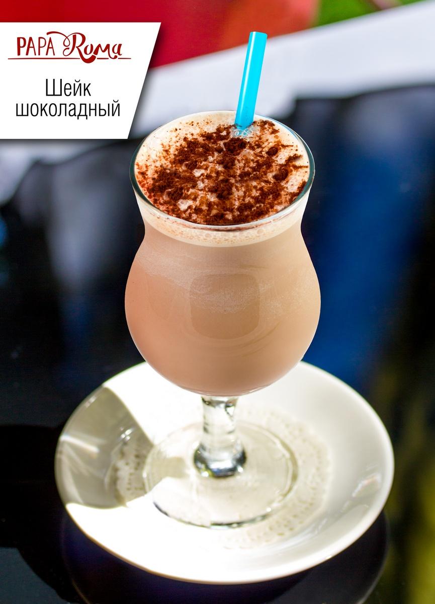 Шейк шоколадный /Chocolate Shake/