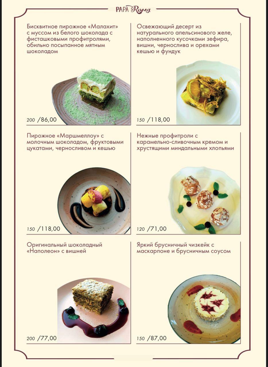 Новое десертное меню