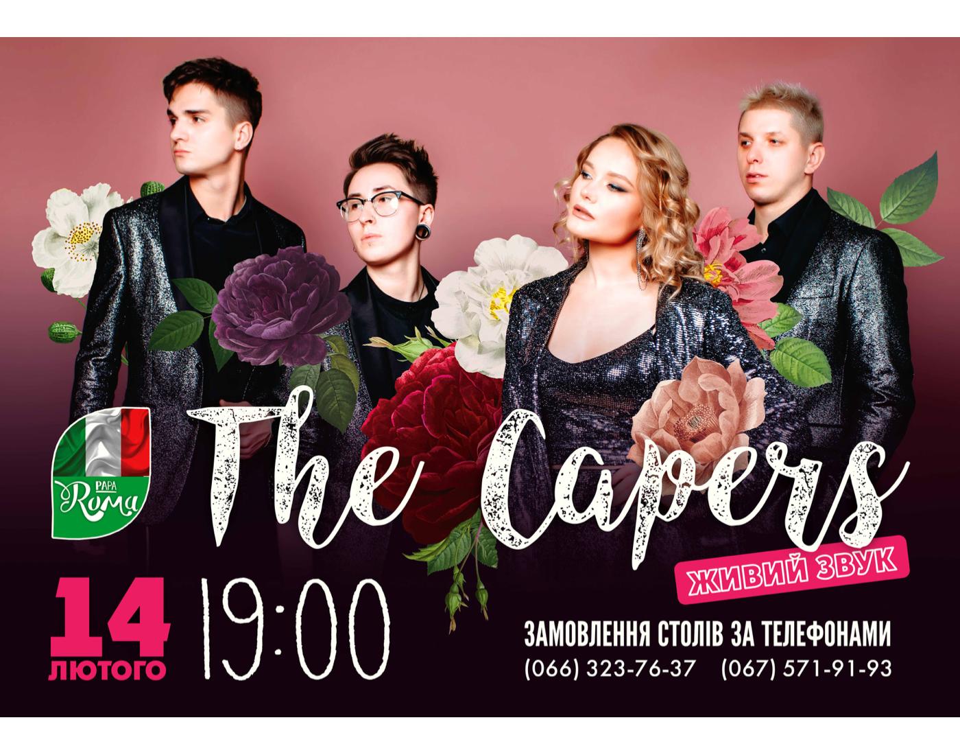 Концерт гурту The Capers 14 лютого о 19:00